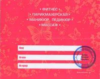 pdar_sertif2